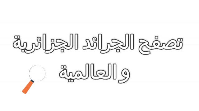 صورة اخر ساعة الجزائرية , معلومات عن جريدة اخر ساعة
