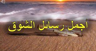 صور رسائل اشتياق مصريه , اجمل الكلمات المصريه