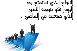 صورة عبارات في النجاح , اهدافنا التي نسعي اليها