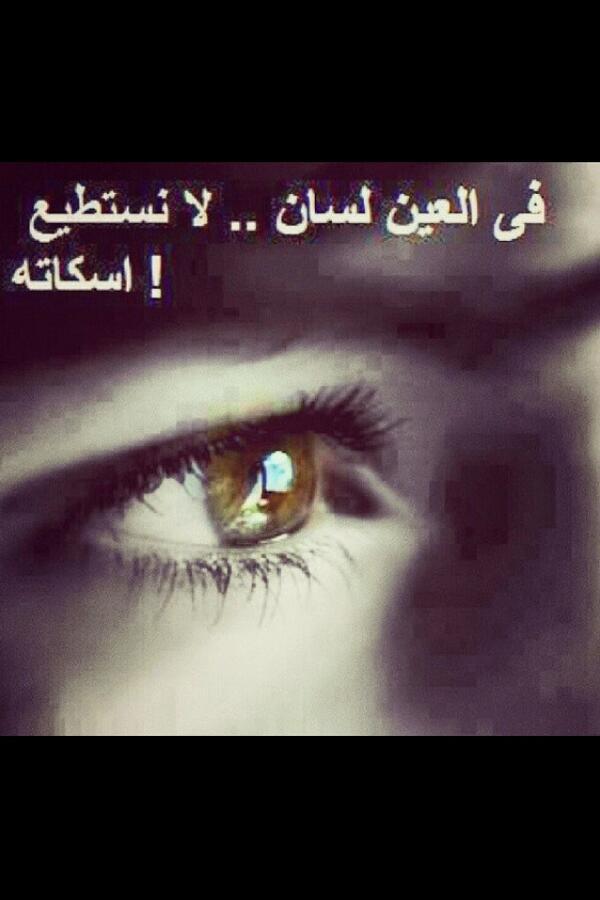 صورة كلمات عن لغة العيون , سحر الجمال والصدق في المشاعر