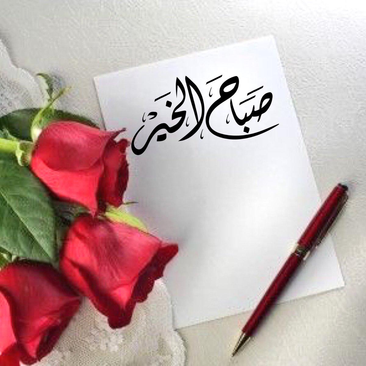 صور رسائل صباح الحب حبيبي , اجمل رسائل صباحيه