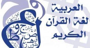 تعبير عن اللغة العربية واهميتها , لغة عظيمة و لها مكانة عالية