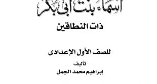 صورة قصه اسماء بنت ابي بكر , اسماء ذات النطاقين