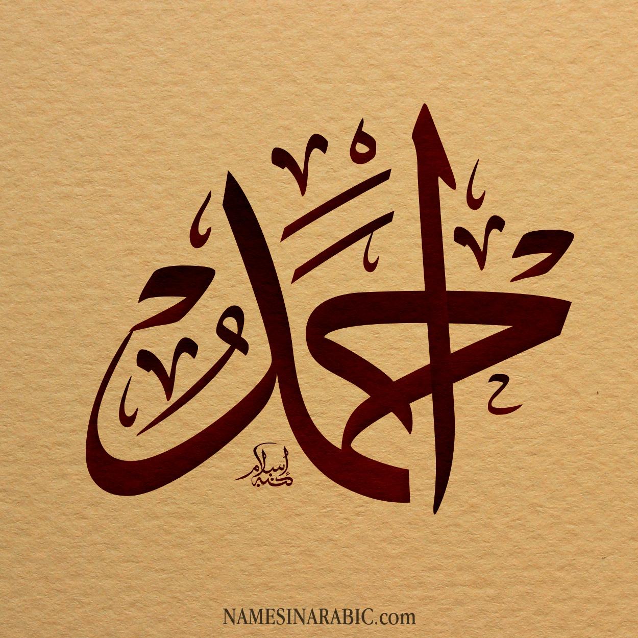 صورة صور اسم احمد مكتوب , لن يقدم هذا الاسم ابدا