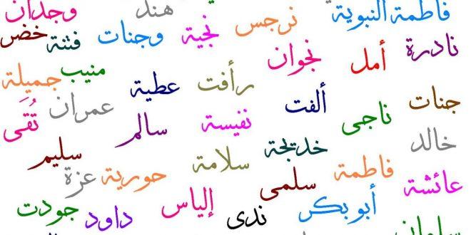 صورة اسماء بنات غريبة وحلوة , اجدد الاسماء و اروعها