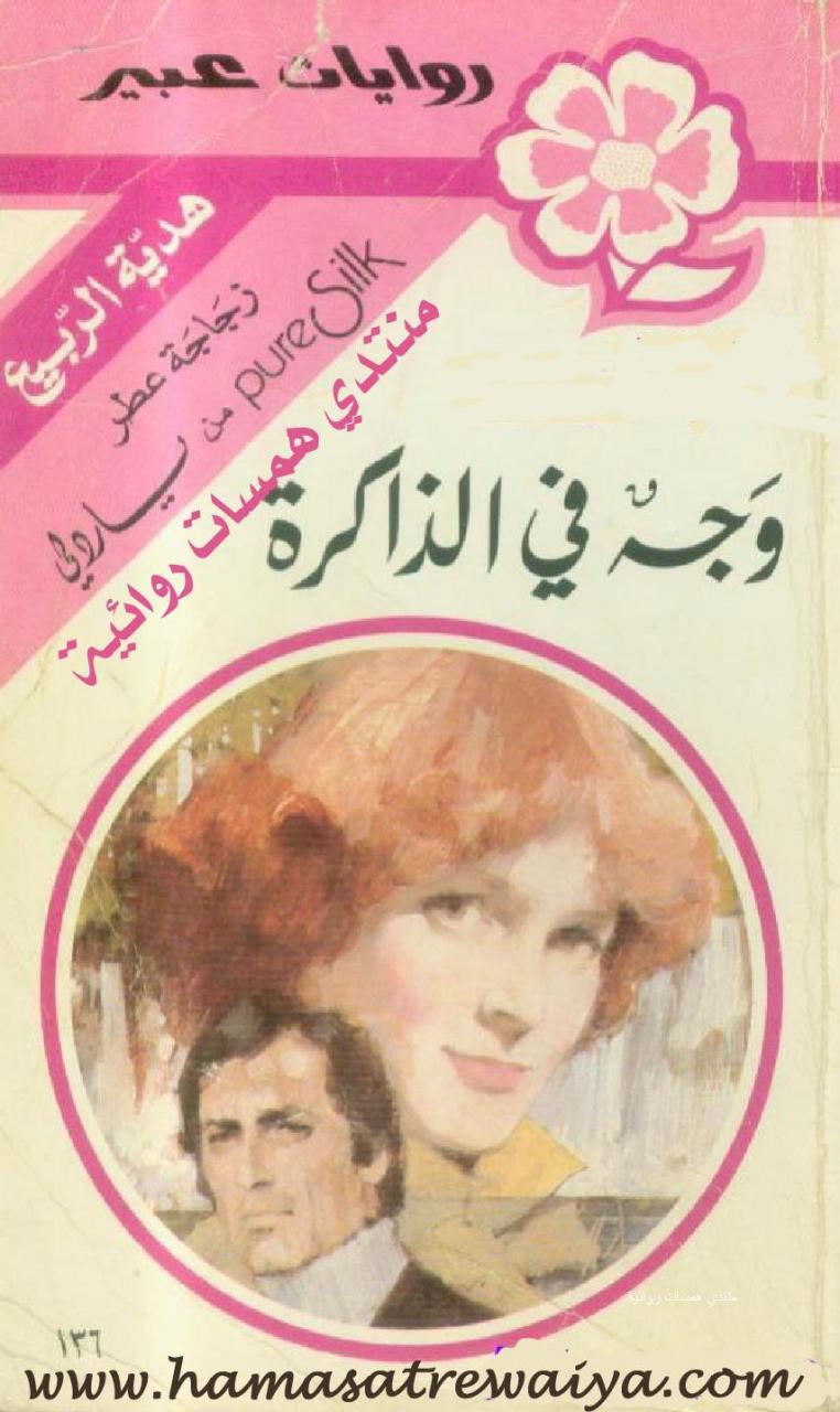 روايات سعوديه جريئه جدا 1