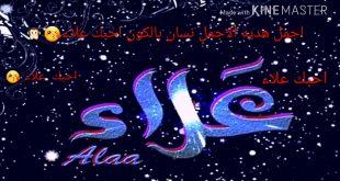 صورة صور مكتوب عليها علاء , اسم كله معانى عالية