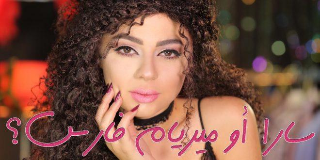 صورة مريم فارس بدون مكياج , احلى و اجمل جمال طبيعى