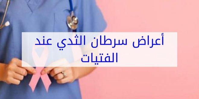 صورة اعراض سرطان الثدى عند البنات , اسباب الاصابه بسرطان الثدي