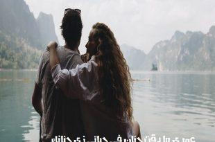 صورة كلام حب مؤثر للحبيب , مالا يمكن نسيانه اجمل لحظات السعادة