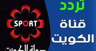 تردد قناة الكويت الرياضية على النايل سات , شاهد احدث المبارايات العالمية