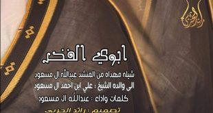 صورة شعر مدح ابوي , شعر عن ابوي الغالي