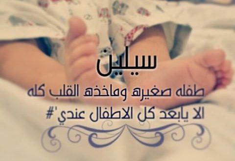 صورة معنى اسم سيلين , حكم تسميه سيلين في الاسلام