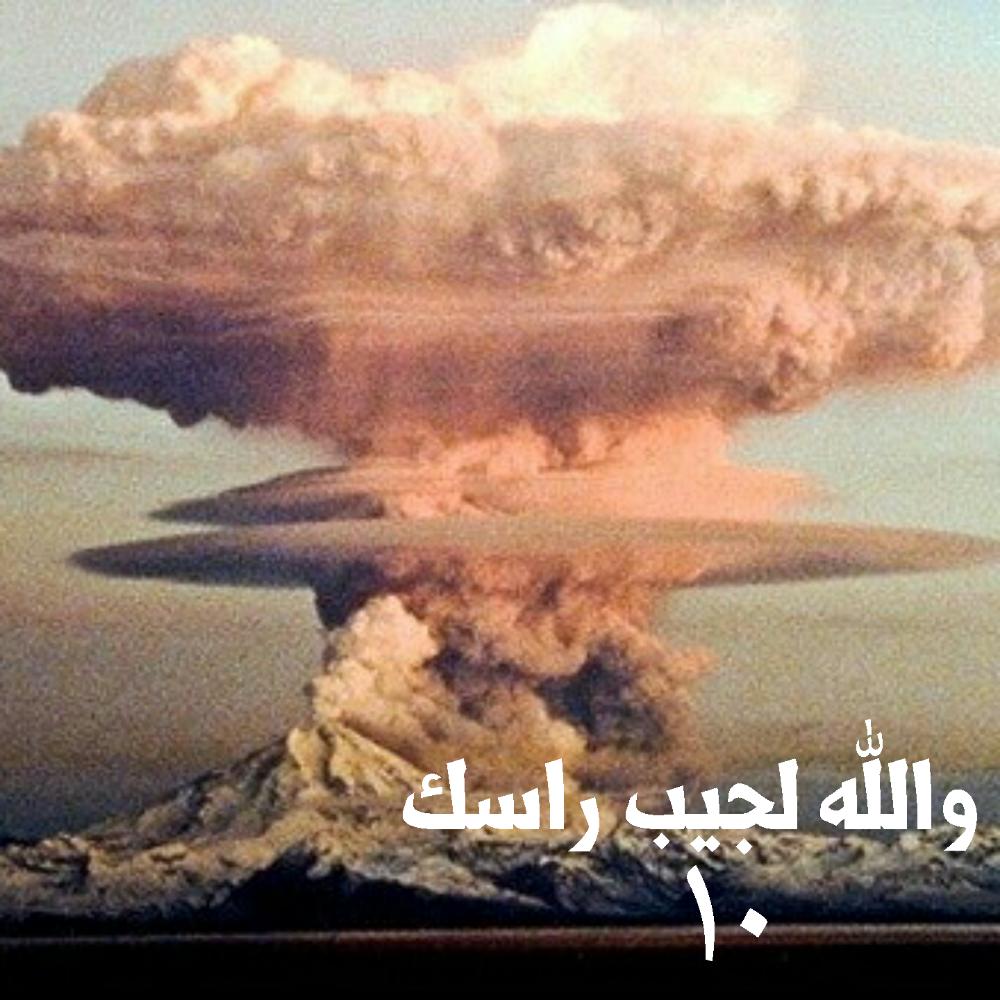 صورة رواية دانه وحمد , والله لا اجيب راسك