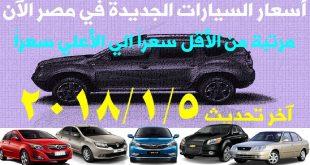 اسعار السيارات الجديدة في مصر , سوق السيارات دائما متغير