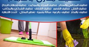 صورة شركة تنظيف منازل بالدمام , احسن الشركات فى هذا المجال