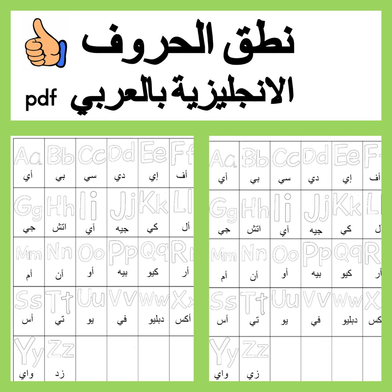 القاموس الانجليزي العربي pdf