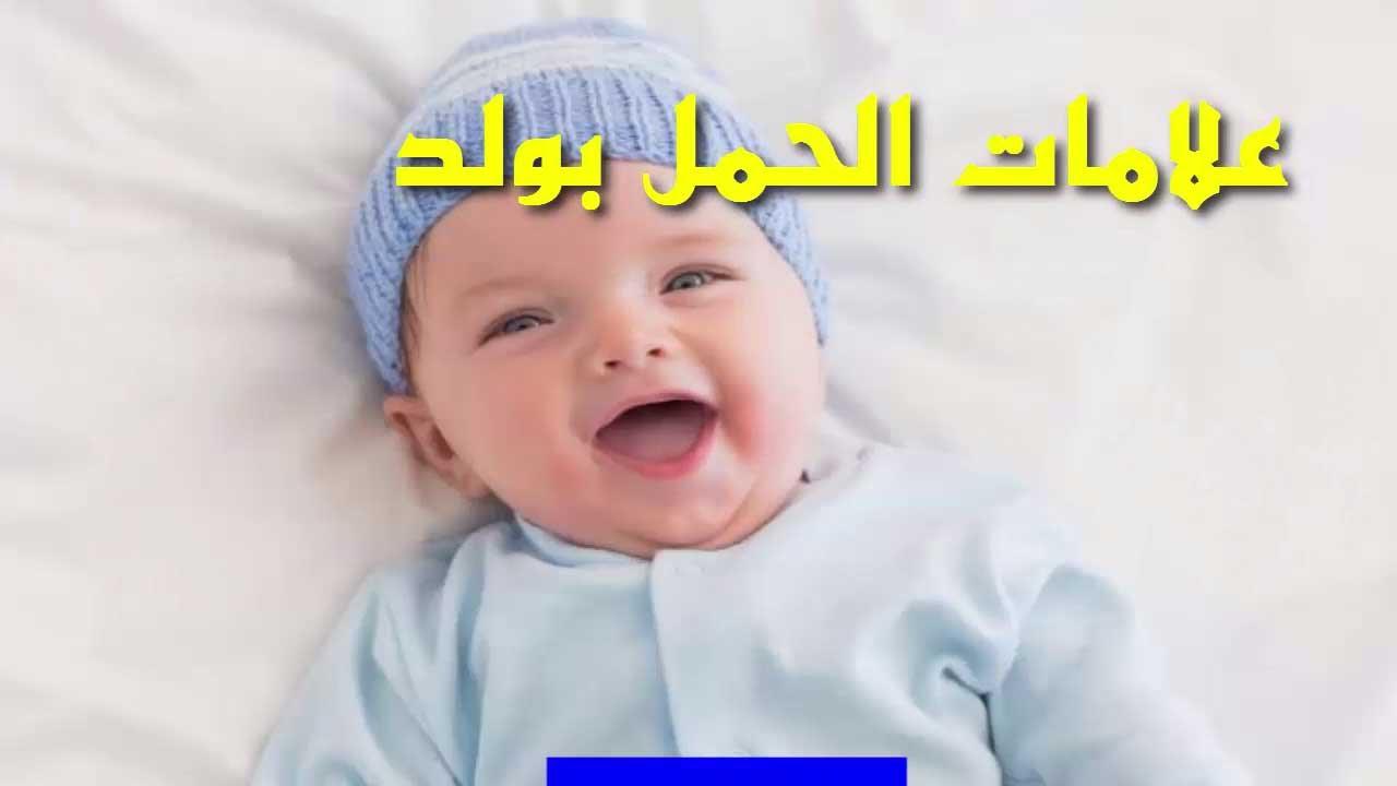 صورة معرفة نوع الجنين من لون البول , لون البول مختلف هل حامل فى بنت 2304 2