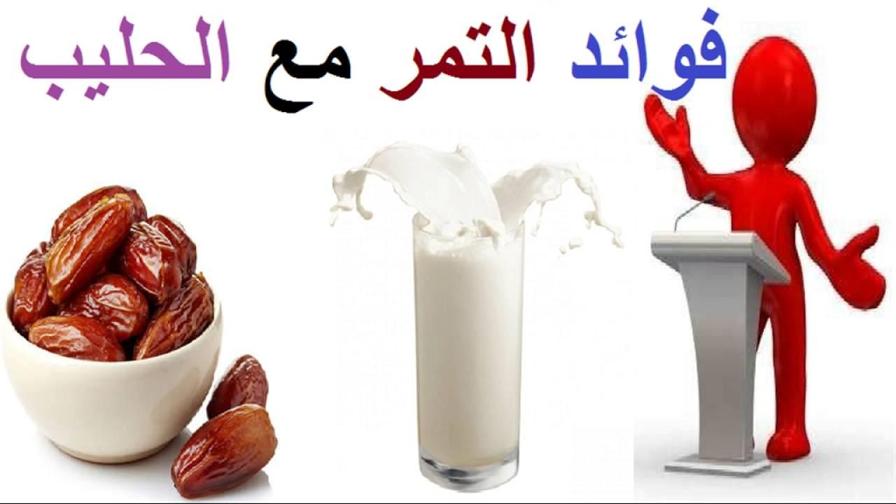 صورة فوائد الحليب مع التمر , احسن ميكس حليب مع تمر