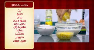 صورة وصفات الشيف الشربينى , وصفات رائعة للاكل و الحلويات