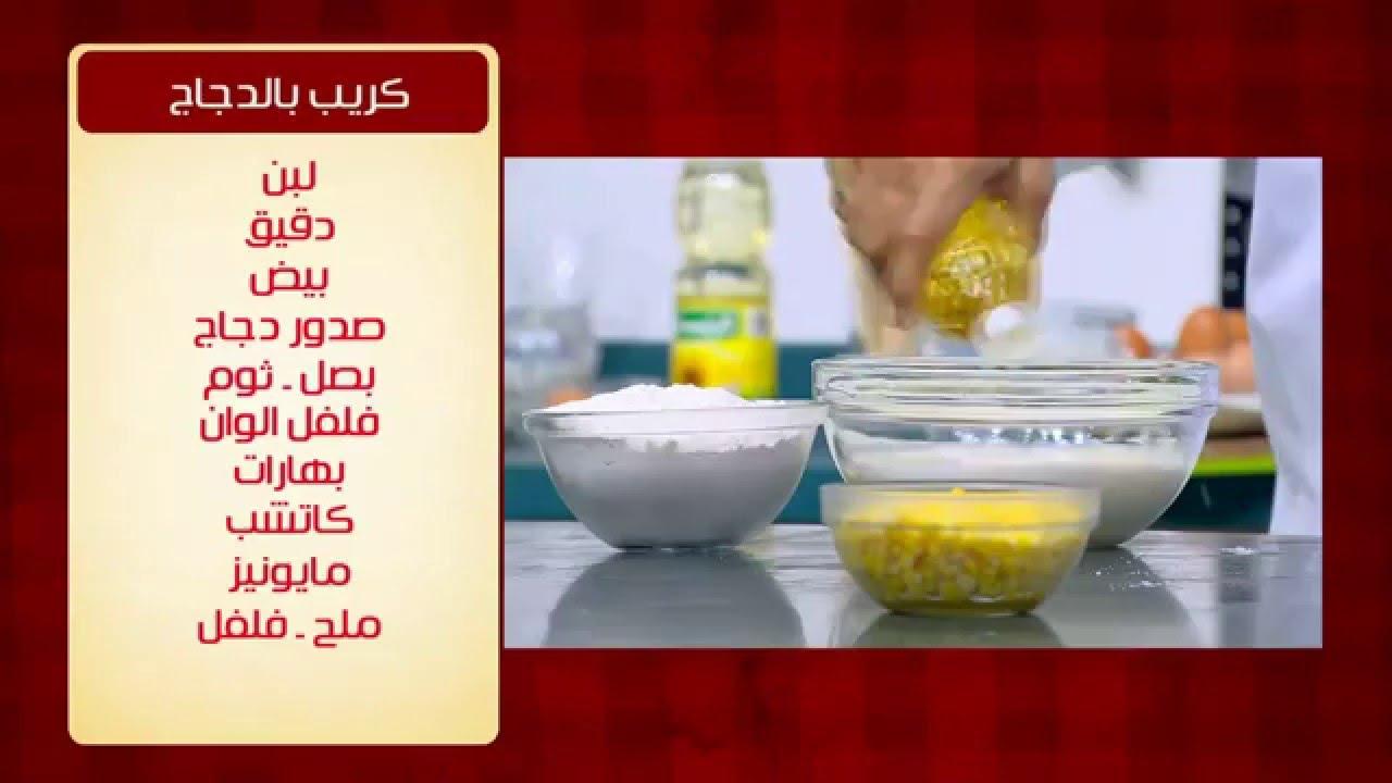 صورة وصفات الشيف الشربينى , وصفات رائعة للاكل و الحلويات 2504