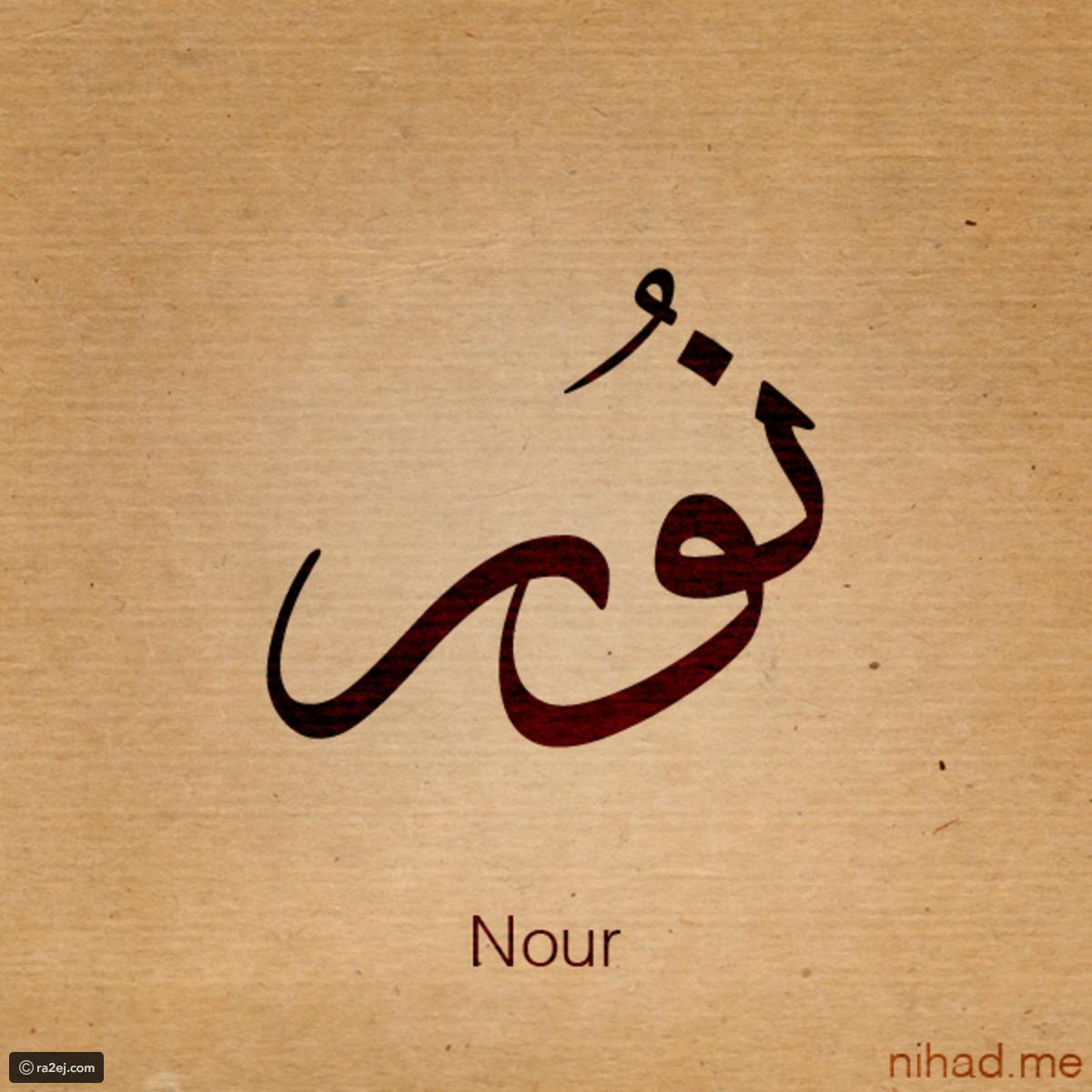 صورة معنى اسم نور الدين , اسماء جميلة و مميزة