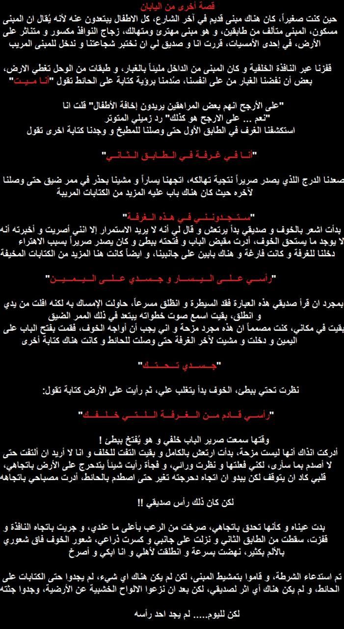 كتاب قصص العرب