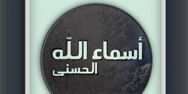 صورة من اسماء الله الحسنى ينتهي بحرف الدال , الاسماء الحسنى المنجية من النار