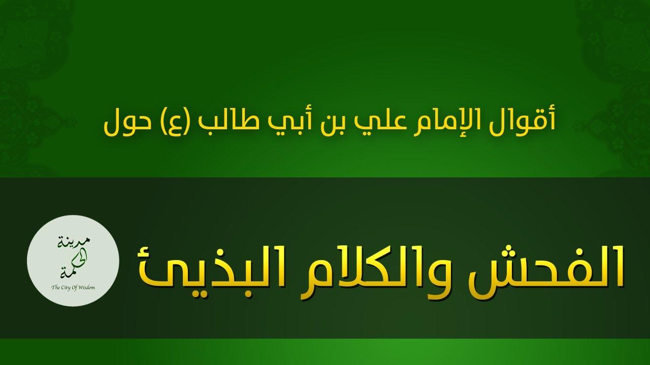 صورة حكم الكلام الفاحش , ابعد عننا الفحش يارب
