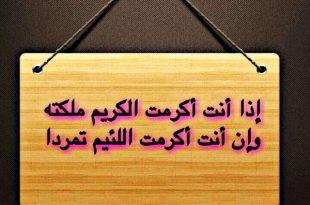صورة اذا اكرمت الكريم ملكته قصيدة , قصائد عن الكرم روعه