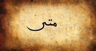 صورة معنى كلمة متى بالانجليزي , متى و معناه مهم