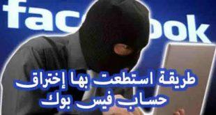 صورة طريقة سرقة الفيس بوك , برامج هكر لسرقة الفيس بوك