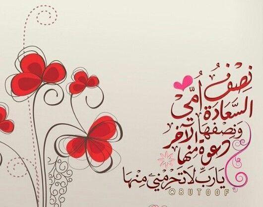 صورة كلمات عن عيد الام مع الصور , فضل الام علينا