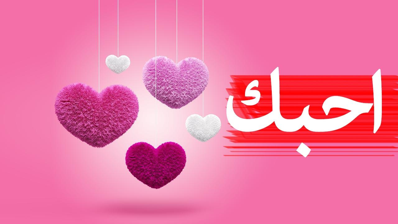 صورة كلام في الحب والعشق والغرام , احساس يعطينا اياه الحب