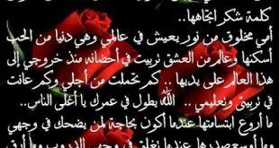 صورة رسالة عيد الام , الام هي نبع الحنان