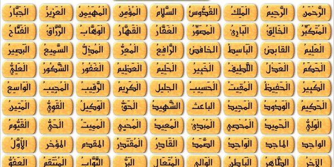 صورة جميع اسماء الله الحسنى , تعرف على اشرف الاسماء