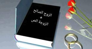 صورة رسائل صلح بين الزوجين , العلاقة بين الرجل والمراة