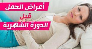 صورة متى تظهر اول علامات الحمل , اعراض حمل المراة