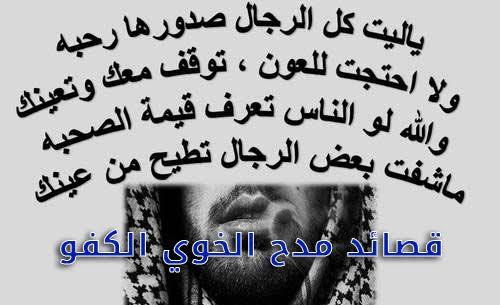 قصيدة مدح الخوي كتابه اروع ماقيل من قصائد عن الاخ عجيب وغريب