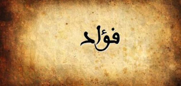 صورة معنى اسم فؤاد , معاني روعة لاسم فؤاد