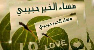 صورة رسائل حب مساء الخير حبيبي , بداية الحديث مع من تحب