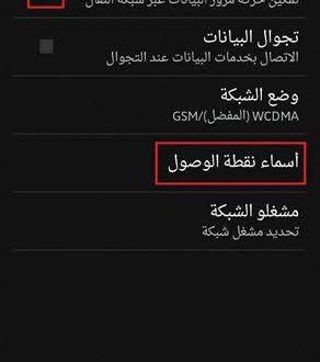 صورة اسماء نقاط الوصول , ضبط نقاط الوصول لهواتف الاندرويد