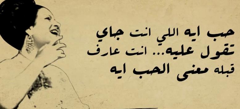 كلمات حب ايه مقطع رهيب لام كلثوم عجيب وغريب
