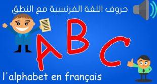 حروف اللغة الفرنسية , تعلم الحروف الفرنسية