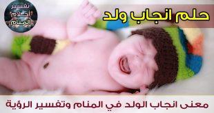 صورة حلمت اني ولدت ولد , المولود ولدفى الحلم