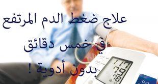 صورة كيف ينزل الضغط , مشروبات تخفض ضغط الدم
