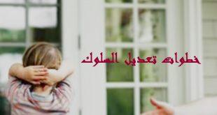 صورة خطوات تعديل السلوك , علم ابنك السلوك السليم