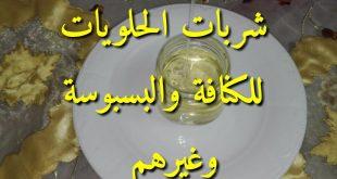 صورة طريقة شربات الكنافة , ازاى اعمل عسل الكنافه