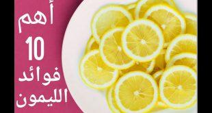 فوائد الليمون للجسم , اعرف كل شى عن الليمون
