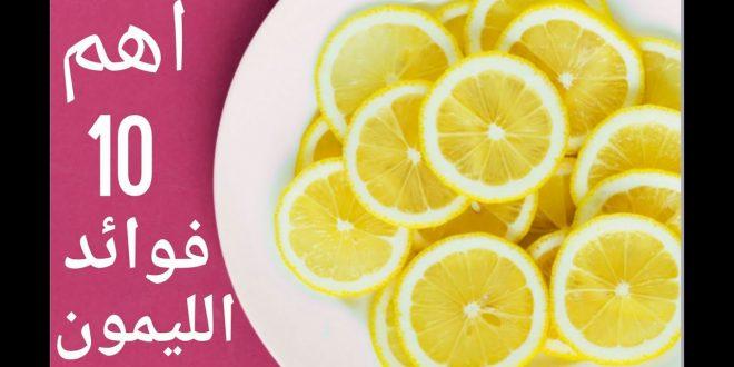صورة فوائد الليمون للجسم , اعرف كل شى عن الليمون